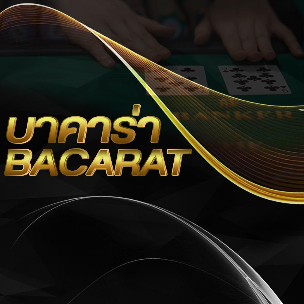 บาคาร่า (Baccarat) คือ