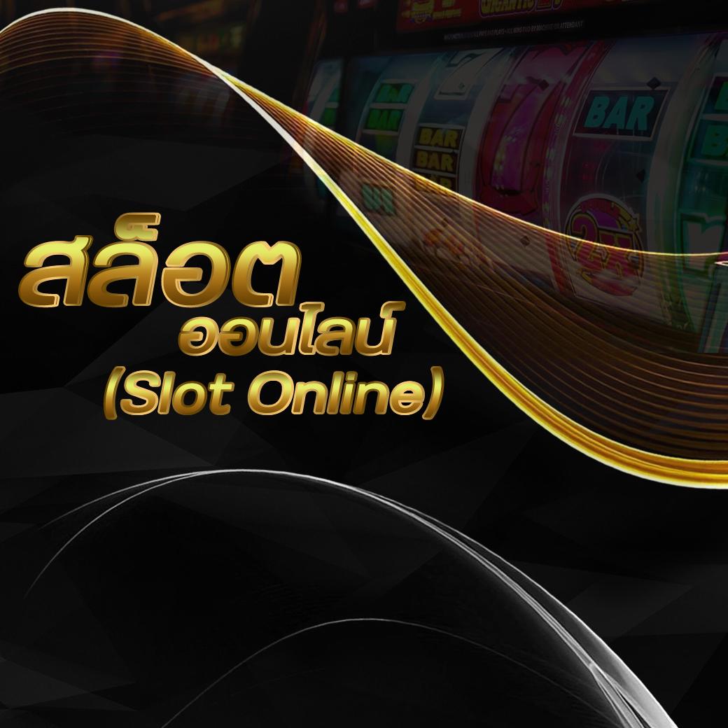สล็อตออนไลท์ (Slot Online)