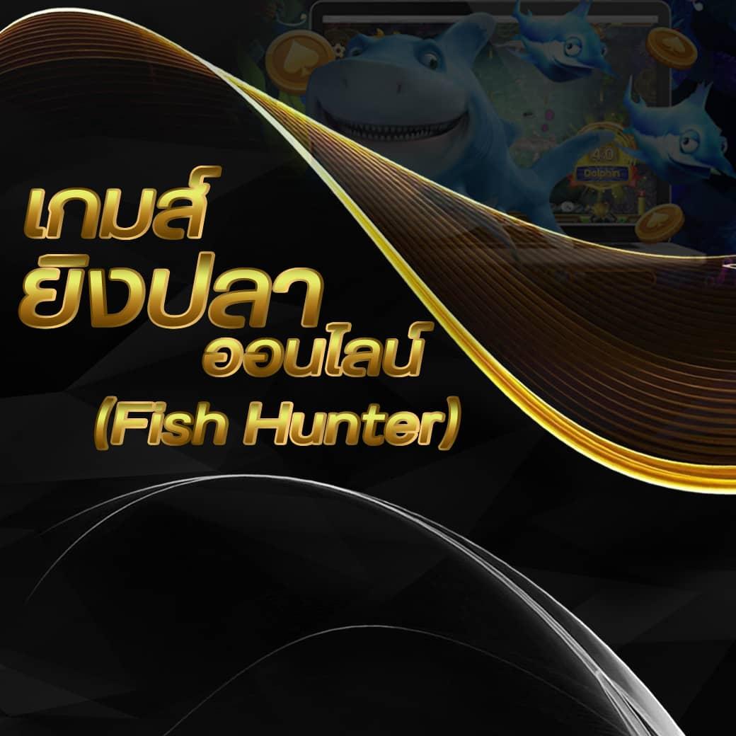 เกมส์ยิงปลาออนไลท์ Fish Hunter